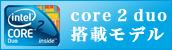 中古パソコンショップ 0799 core2duo