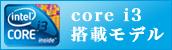 中古パソコンショップ 0799 core i3