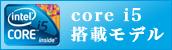 中古パソコンショップ 0799 core i5