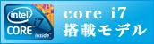中古パソコンショップ 0799 core i7
