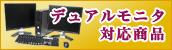 中古パソコンショップ 0799 デュアルモニタ