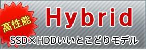 中古パソコンショップ 0799 ハイブリッド
