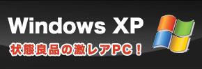 中古パソコンショップ 0799 ipad Windows XP
