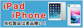 中古パソコンショップ 0799 ipad タブレット