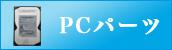 中古パソコンショップ 0799 PCパーツ