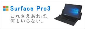 中古パソコンショップ 0799 surface pro3